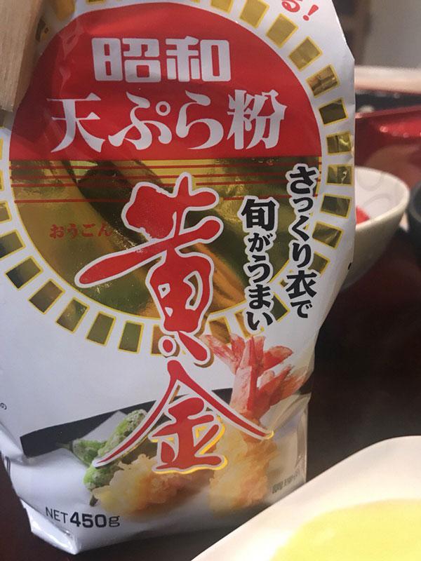 黄金の天ぷら粉