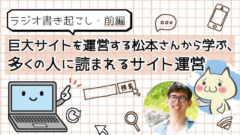 松本さんラジオタイトル1