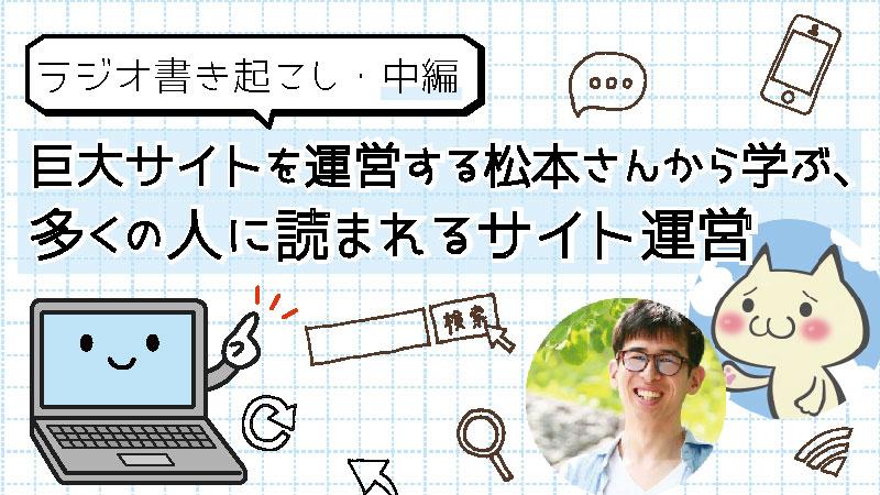松本さんラジオタイトル2