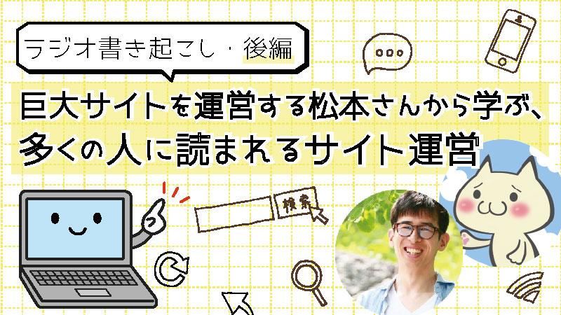 松本さんラジオタイトル3