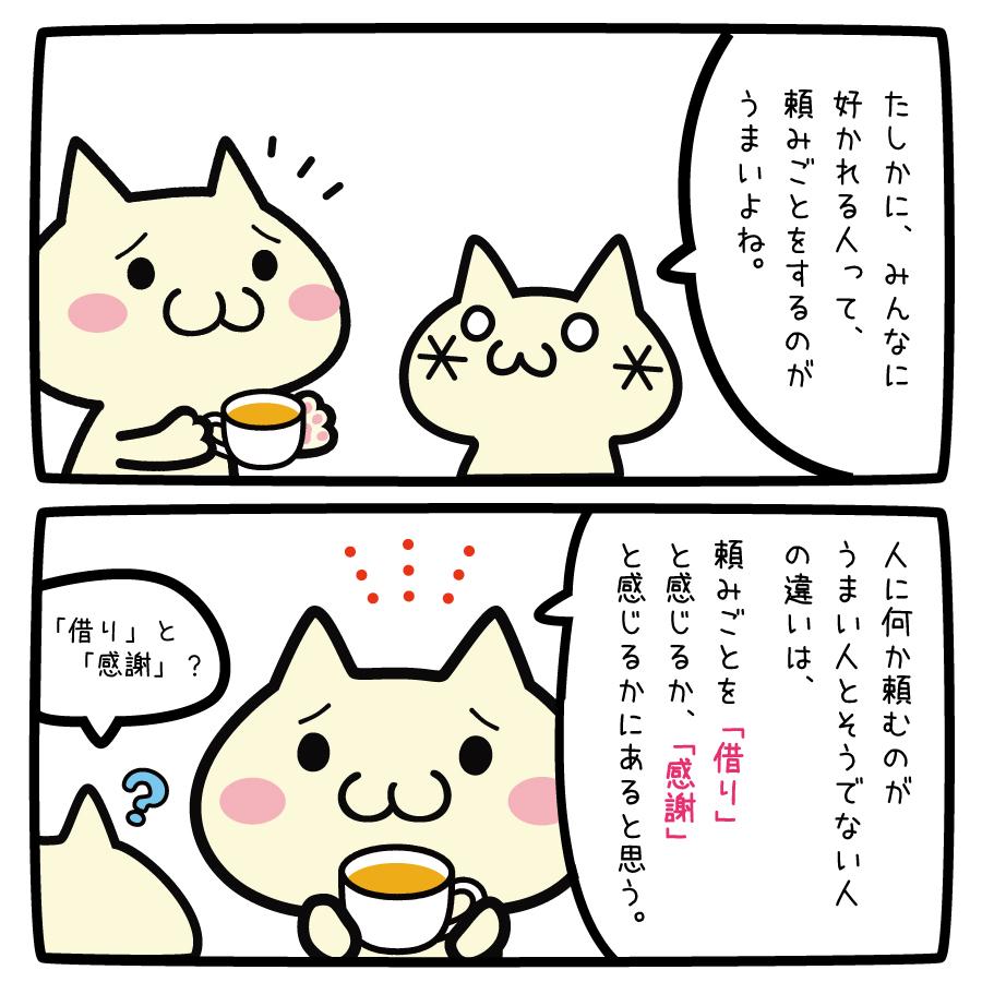 「借り」と「感謝」漫画1