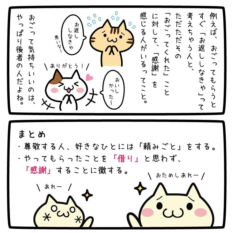 「借り」と「感謝」漫画2