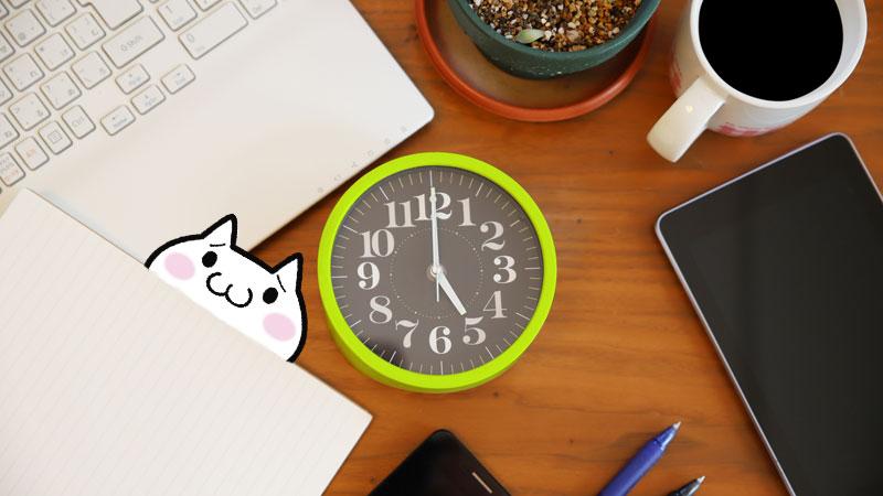 時間を増やすためのアイディア