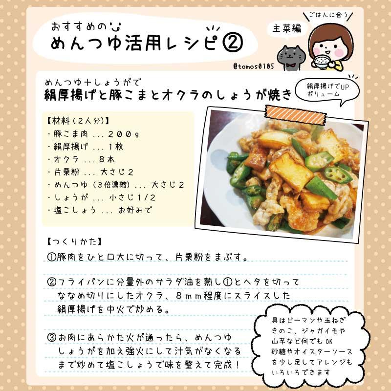 めんつゆレシピ②